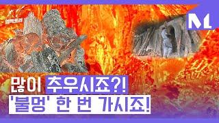 [엠팩토리]  요즘 추우시죠?❄☃️ '불멍…