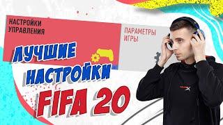 FIFA 20 / КРАЩІ НАЛАШТУВАННЯ КЕРУВАННЯ, КАМЕРИ І ІНШИХ ПАРАМЕТРІВ