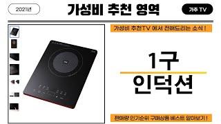 #1구인덕션 추천 비교 순위 가성비 인기 구매 TOP …