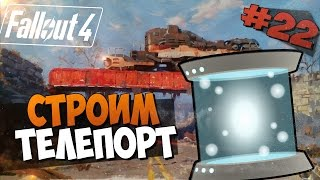 Fallout 4 Прохождение на русском - СТРОИМ ТЕЛЕПОРТ Часть 22, 60фпс ,ультра,hard