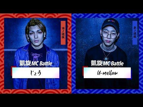 じょう vs U-mallow.凱旋MC battle東西選抜春ノ陣2019.1回戦
