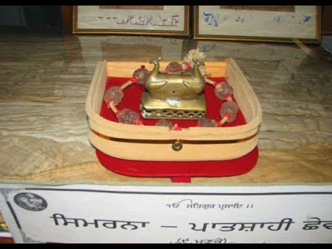 Personal Belongings of  Sri Guru Gobind Singh Ji  ||  Sri Guru Teg Bahadur Ji  21 May 2017