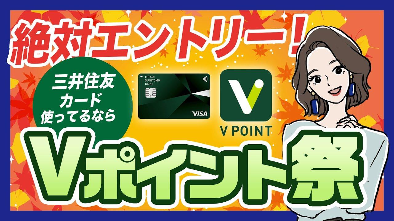 総額1億円相当のポイントが当たる!Vポイント祭【三井住友カード】