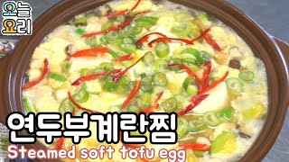 연두부계란찜 : Steamed soft tofu egg…