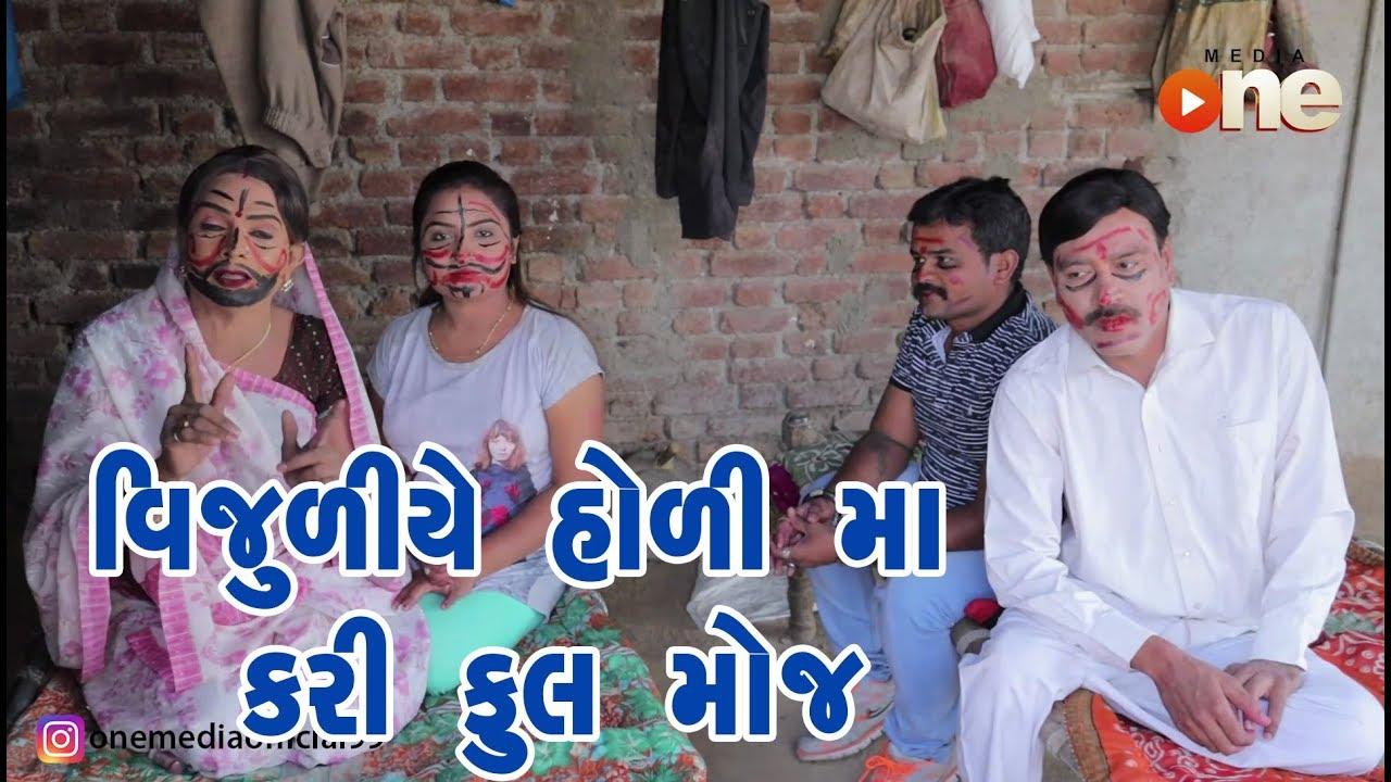 Vijuliye Holi ma Kari Full Moj   Gujarati Comedy 2019   One Media