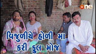 Baixar Vijuliye Holi ma Kari Full Moj | Gujarati Comedy 2019 | One Media