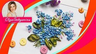 Незабудки 💐 Вышивка  для начинающих Embroidery ribbons flowers
