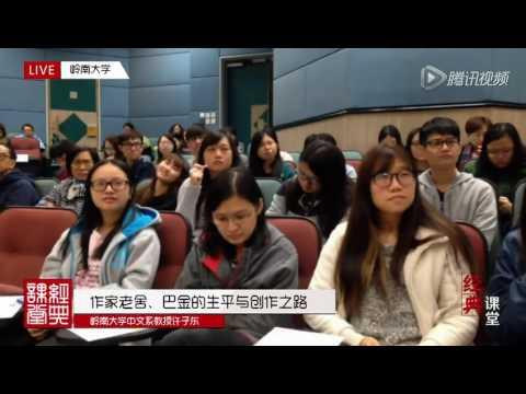 许子东讲中国现代文学10 老舍,巴金的生平与创作之路