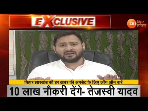 Bihar Election 2020: तेजस्वी यादव ने किया 10 लाख सरकारी नौकरियों देने का वादा