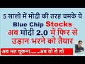 Top best Value Long Term Investment Picks Blue chip stocks in Modi 2.0