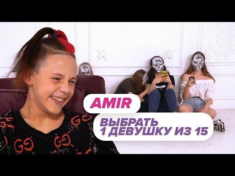 Выбрать 1 из 15. AMIR играет в Чат На Вылет /  Пинк Шугар