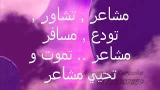 Mashaaer (Instrumental & Lyrics) مشاعر موسيقي فقط بنظام كاروكي