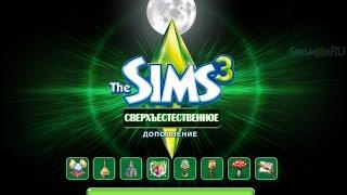 Симс 3 Как скачать симс 3 Как объединить The Sims 3 все дополнения!!!