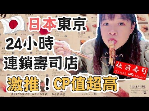 東京CP值超高的24小時連鎖壽司店,懶得做功課就吃它吧!❤︎古娃娃WawaKu