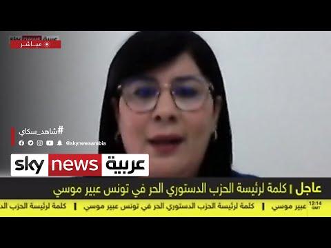 #عاجل: كلمة لرئيسة الحزب الدستوري الحر في تونس عبير موسي  - نشر قبل 2 ساعة