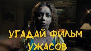 Угадай фильм ужасов за 10 секунд по фрагменту