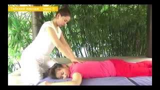 Как делать тайский массаж УРОК 6   6 уроков онлайн