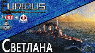 Светлана. Пробивная женщина  World Of Warships
