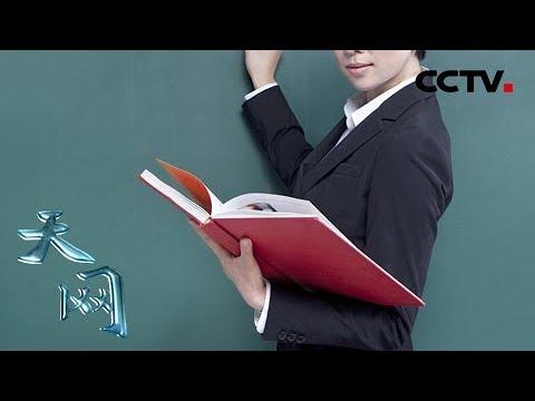 《天网》深夜迷途:相恋不成 年轻教师命丧男友之手   CCTV社会与法