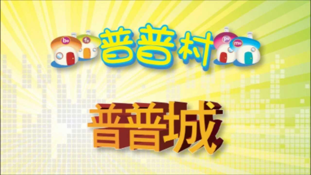 看漢教育2012新學年新功能介紹 - YouTube