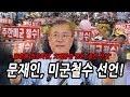 신의한수 생방송 18.03.22 / 문재인, 미군철수 선언!