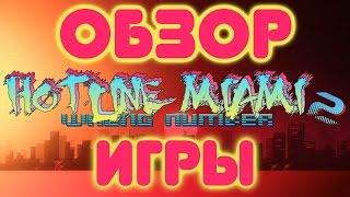 Нудный обзор игры Hotline Miami 2: Wrong Number