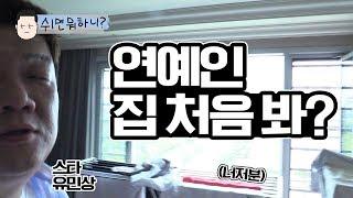 국내 최초! 긴장감 '1도 없는' 연예인 집 공개? [쉬면 뭐하니?] 3화 집으로 간 이십끼