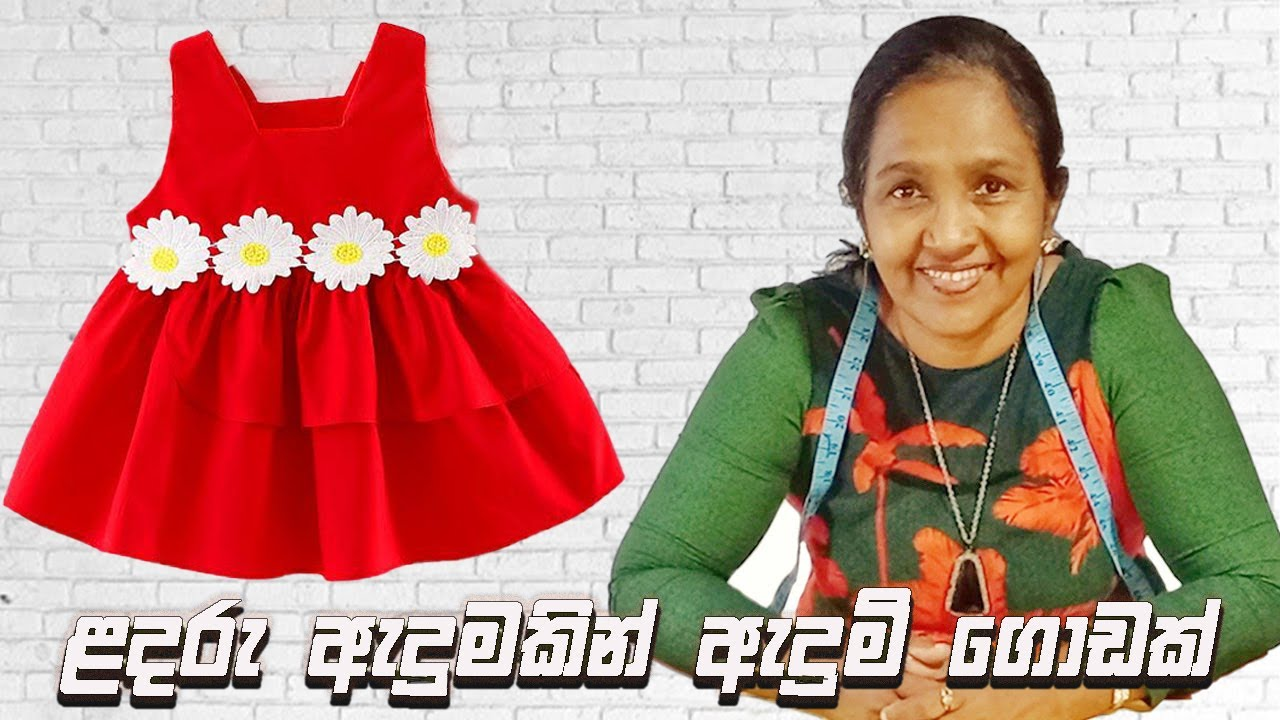 Download Ladaru adumakin adumkin godak - ළදරු ඇදුමකින් ඇදුමි ගොඩක් | Nandani Vithanage