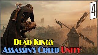 Прохождение Assassin's Creed Unity - Dead Kings: Воскрешая мёртвых #4