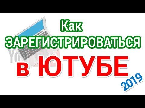 Регистрация аккаунта Ютуб для начинающих