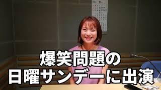 9/6の「爆笑問題の日曜サンデー」になんと岡本桃香アナウンサーが出演します。なぜ出演するのかは動画をご覧下さい。 が  を⁉ 午後1時20分頃の予定です。