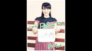 11月19日(月)のPerfume LOCKS!は・・・ ラジオネーム「おかみ」からの依...
