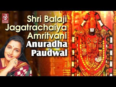 Shree Balaji Jagatrachaiya Amritvani by Anuradha Paudwal   Shree Tirupati Balaji Prarthana