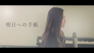 手嶌葵/明日への手紙 Cover by kobasolo & Akane|追憶潸然 主題曲|中文字幕