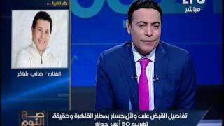 تعليق الفنان هاني شاكر على أزمة وائل جسار بمطار القاهرة