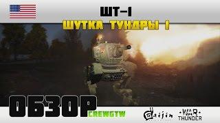 ШТ-1 - Боевые роботы в War Thunder?!