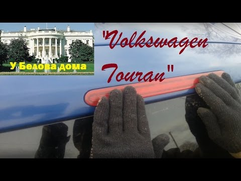 Ремонт фонаря стоп сигнала на крышке багажника Volkswagen Touran, 2008 г.в., дизель.
