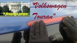 Ремонт фонаря стоп-сигнала на крышке багажника ''Volkswagen Touran'', 2008 г.в., дизель.
