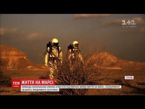 ТСН: Ізраїльські вчені випробували