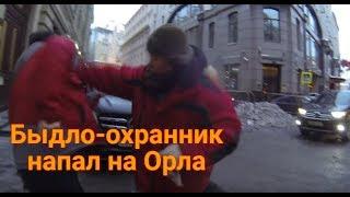 Нападение Быдло охранника. Москва. Центр.