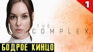 The Complex - обзор и прохождение весьма интересного интерактивного фильма #1