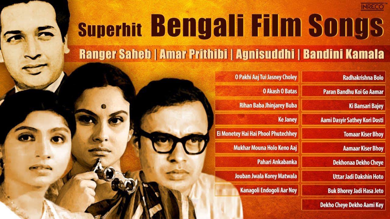 Best Old Bengali Film Songs | Sandhya Mukherjee | Arati Mukherjee & Hemanta  Mukherjee Hits by Hindusthan Record Bengali