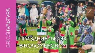 Праздник «Ысэх» в Коломенском