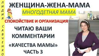 Спокойствие и #организация. Сколько детей хотят дети в будущем? Лидия  Савченко женщина жена мама