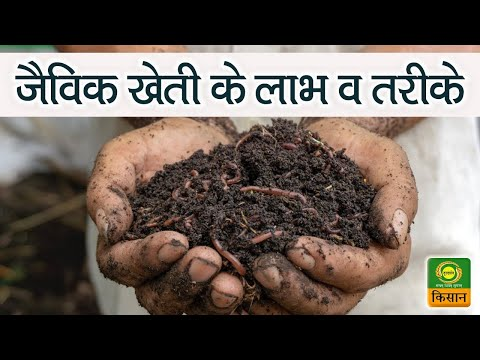 हैलो किसान : जैविक खेती के लाभ व तरीके | Advantages of Organic Farming | July 01, 2020