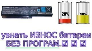 видео Как проверить батарею на ноутбуке?