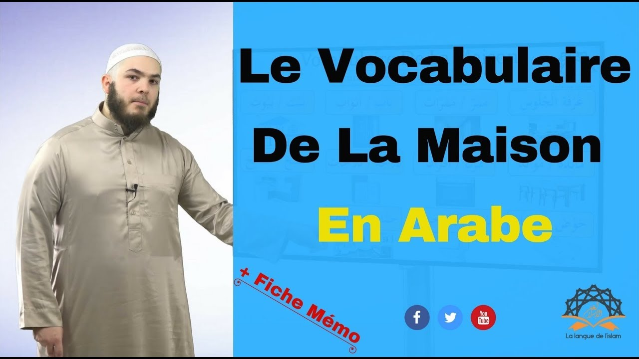 Le vocabulaire de la maison en arabe youtube for A la maison en arabe
