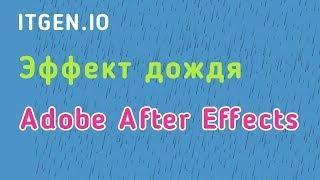 Урок по Анимации в Adobe After Effects. Эффект дождя в After Effects.
