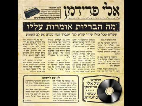 אלי פרידמן ואלי הרצליך - אשרי המלך   Eli Friedman & Eli Herzlich