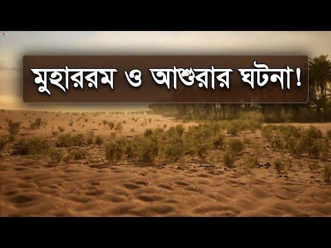 115 Jumar Khutba Ashuray Muharram by Dr Musleh Uddin